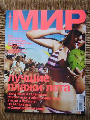photo credit: russian travel magazine Afisha MIR via photopin (license)