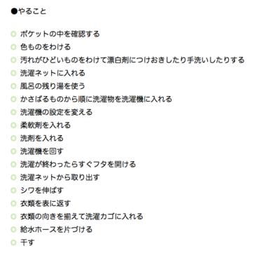 http://goryugo.com/20160708/otokono_kaji-3/より引用